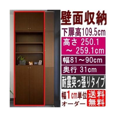 大容量書庫 書棚 高さ250.1〜259.1cm幅81〜90cm奥行31cm厚棚板(棚板厚み2.5cm)