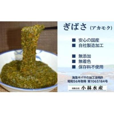 L006 元祖 ぎばさ(200g×5袋)