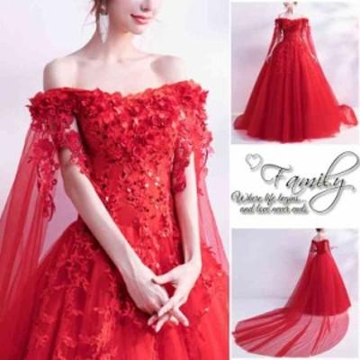 ウエディングドレス カラードレス 赤 ロングドレス 花嫁ドレス 演奏会 安い コンサート パーティードレス 二次会 プリンセスラ