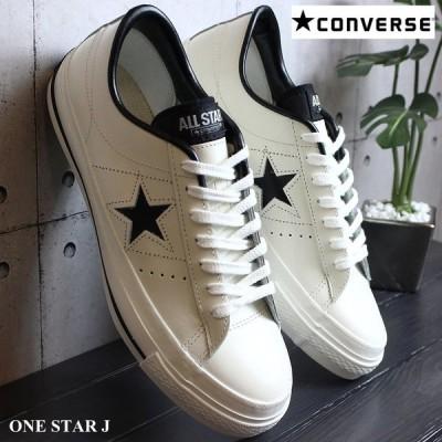 コンバース ワンスター J WHITE/BLACK CONVERSE ONE STAR J MADE IN JAPAN 日本製 32346510 メンズ レディース コンバース ワンスターレザー 白/黒