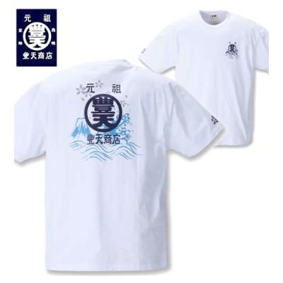 大きいサイズ メンズ 豊天 元祖豊天オマージュ半袖Tシャツ 3L 4L 5L 6L