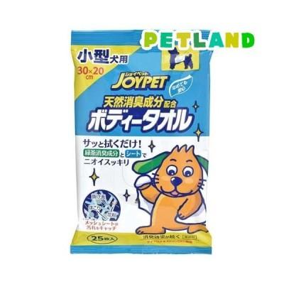 ジョイペット 天然消臭成分配合 ボディータオル 小型犬用 ( 25枚入 )/ ジョイペット(JOYPET)