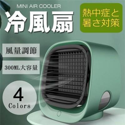 ミニ冷風扇 冷風機 卓上冷風機 ミニエアコンファン  超静音 冷却 加湿 USB給電式 300ml大容量 LEDライト付き オフィス 寝室 車中