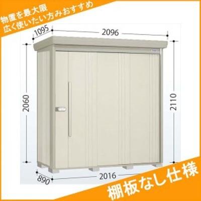 物置 屋外 おしゃれ タクボ物置 ND/ストックマン 棚板なし仕様 ND-2008 一般型・多雪型 標準屋根