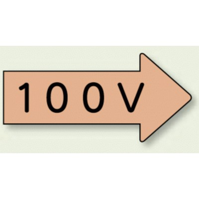 JIS配管識別方向ステッカー 右向き 100V 極小 10枚1組 (安全用品・標識/配管表示ステッカー/電気用)