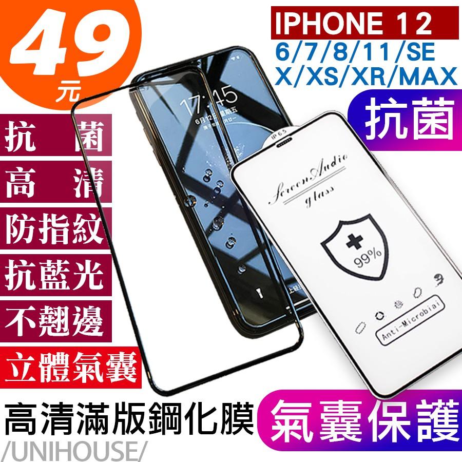 iphone全系列氣囊膜抗菌膜抗藍光頂級18D抗摔耐震 SE/X/XR/MAX/12曲面滿版保護貼鋼化膜保護膜ss688