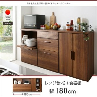 日本製完成品 天然木調ワイドキッチンカウンター Walkit ウォルキット レンジ台+レンジ台+食器棚