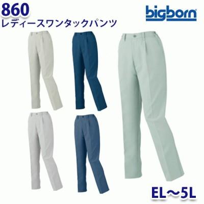 BIGBORN 860 レディースワンタックパンツ ELから5L ビッグボーン作業服