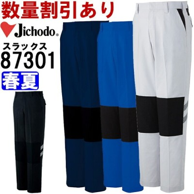 作業服 自重堂 Jichodo ストレッチノータックパンツ 87301 70cm-88cm 春夏 ストレッチ 作業着 メンズ