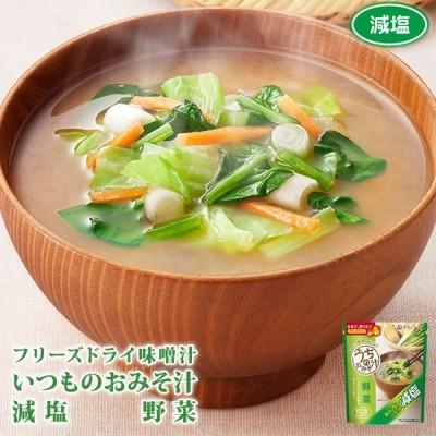 アマノフーズ フリーズドライ 減塩うちのおみそ汁 野菜 (5食入) 味噌汁 減塩食品