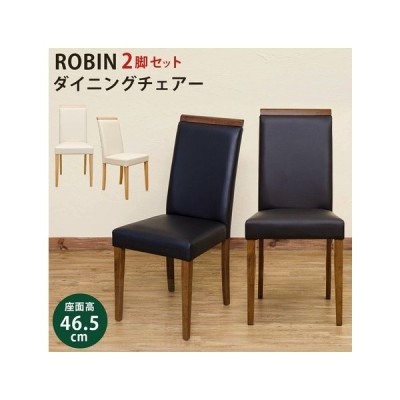 ROBIN ダイニングチェア(2脚入)