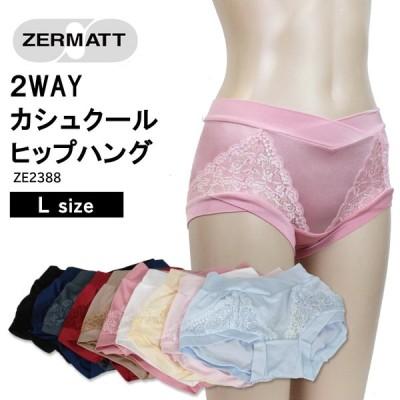 【ZERMATT(ツェルマット)】 2WAY カシュクール ヒップハング ショーツ ウエストまわりすっきり!ローライズタイプ 日本製 (Lサイズ) ZE2388