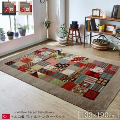 ラグ おしゃれ  マット カーペット 1.5畳 133×190  cm  汚れにくい 絨毯 じゅうたん ウィルトン織りラグ テレワーク 在宅 デスクカーペ