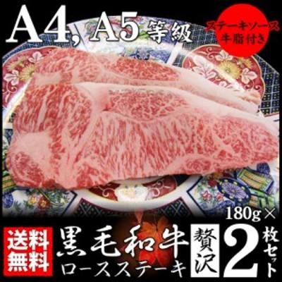 A4.A5等級 黒毛和牛 ロース ステーキ 180g×2枚 プレゼント お中元 肉 ギフト のしOK 包装 送料無料