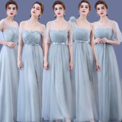 ブライズメイド ドレス 花嫁 お揃いドレス  ロングドレス  ウェディング ドレス パーティードレス 結婚式 発表会