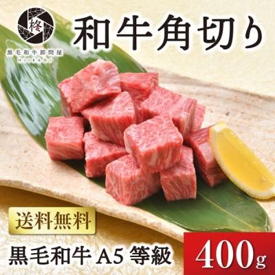 牛肉 黒毛和牛A5等級  角切り 400g 煮込み用お肉 シチュー カレー 送料無料  グルメ