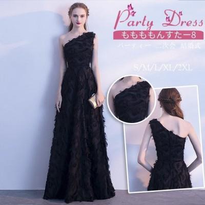 結婚式ドレスパーティーロングドレス二次会ドレスウェディングドレスお呼ばれドレス卒業パーティー成人式同窓会Lf026