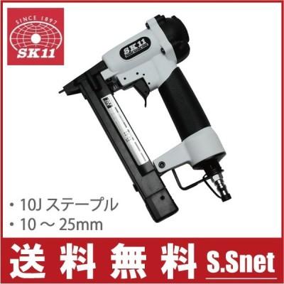 SK11 エアータッカー エアタッカー T1025L 10〜25mm  ステープル エアーツール エアー工具
