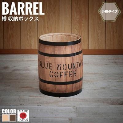 Baresto バレスト 小樽タイプ 店舗利用にもおすすめ!樽収納シリーズ!