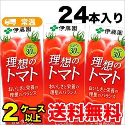 伊藤園 理想のトマト  200ml×24本入 (野菜ジュース)紙パック 〔トマトジュース 野菜ジュース