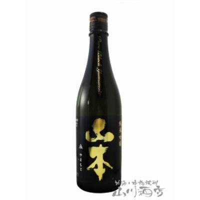 山本 ピュアブラック 純米吟醸 720ml  秋田県 山本合名【 2058 】 【 日本酒 】