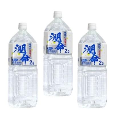 【送料無料】水の町垂水が贈る!神秘の温泉水「潤命」 2L×9本入り 鹿児島の温泉水で日々の健康管理を!※同梱配送不可