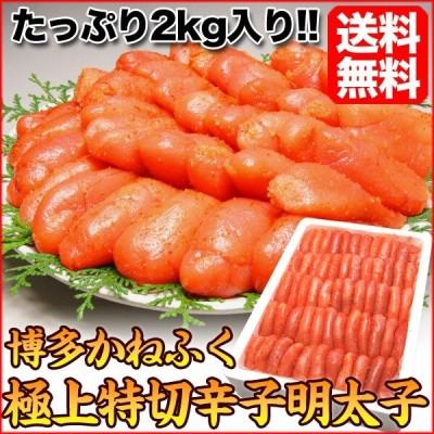 明太子 かねふく 極上 訳あり わけあり 極上特切れ 辛子明太子2kg 送料無料 グルメ kanefuku-aka ギフト プレゼント ギフトランキング 母の日 父の日