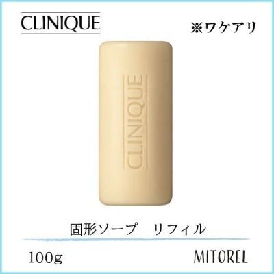 【ワケアリ】クリニーク CLINIQUE フェーシャルソープマイルド(リフィル) 100g【定形外郵便可120g】