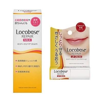【セット買い】ロコベースリペアミルクR 48g & ロコベースリペアリップクリーム 3g