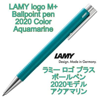 LAMY ラミー ボールペン logo M+ ロゴ プラス 2020年モデル アクアマリン (ドイツ直輸入 並行輸入品)