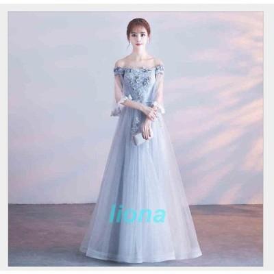 ロングドレス オフショルダー ウエディングドレス お姫様ドレス ステージ衣装 プリンセス オペラ声楽 成人式 花嫁 忘年会 結婚式 ピアノ パーディードレス