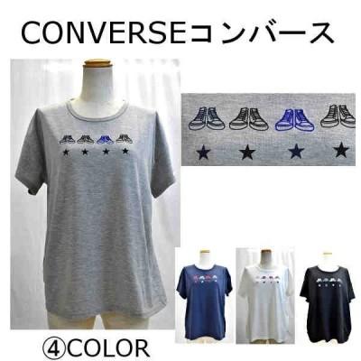 CONVERSEコンバース 半袖Tシャツ(M・L・LL・3Lサイズ)レディース