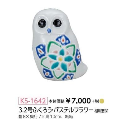 九谷焼 3.2号ふくろう パステルフラワー相川志保