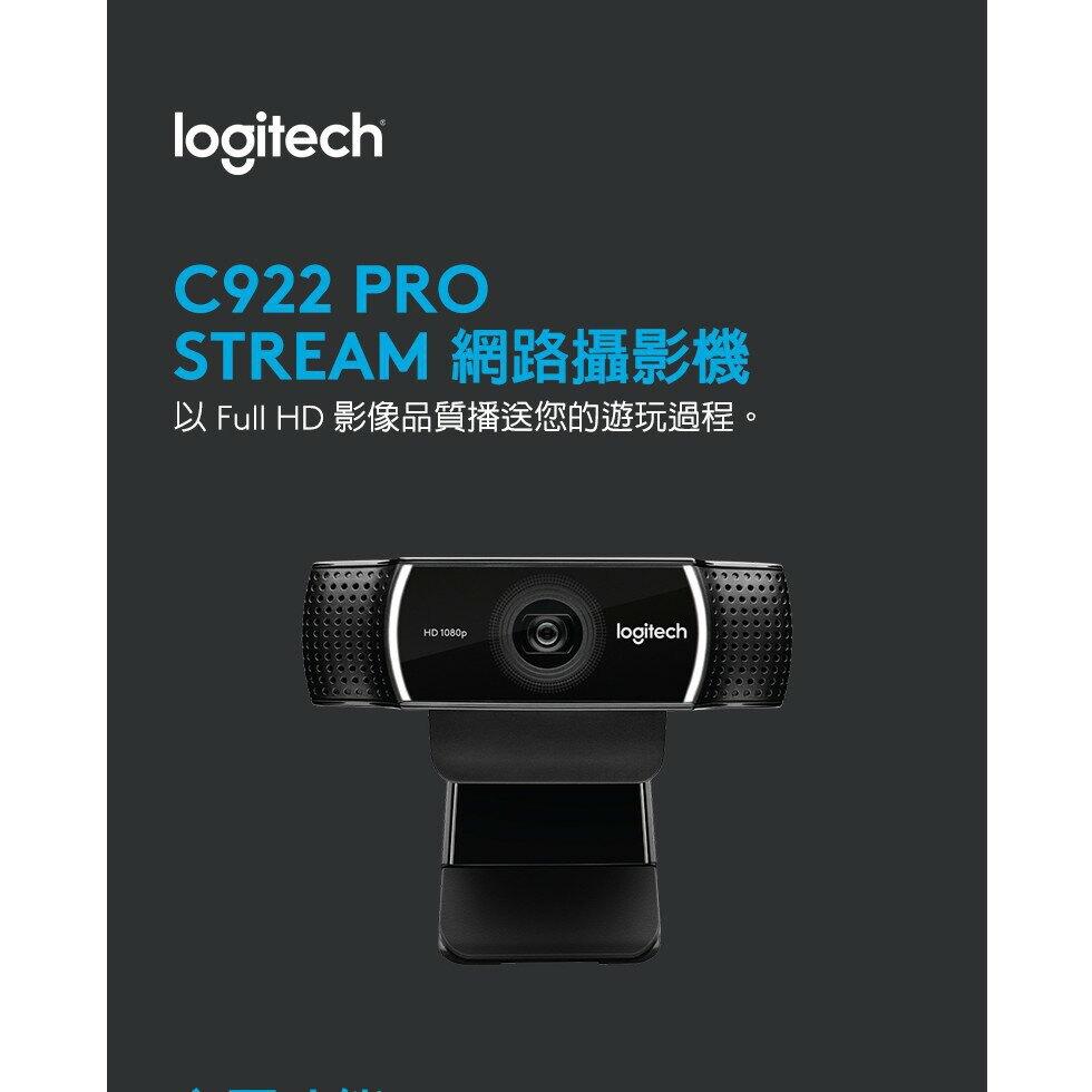 現貨出貨 免運 【含腳架 送線貼 C922 Pro STREAM HD 】羅技原廠 視訊鏡頭 羅技 直播 視訊 附發票