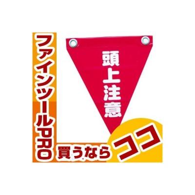 標示旗 ユタカ 安全表示旗(ハト目・頭上注意) AF1227 4903599230338 標識・標示