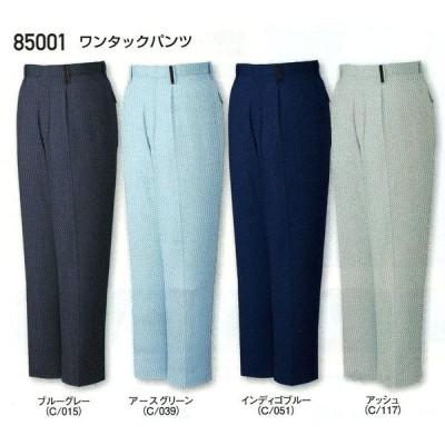 【春夏物おすすめ商品】 自重堂 作業服 作業ズボン ワンタックパンツ 85001