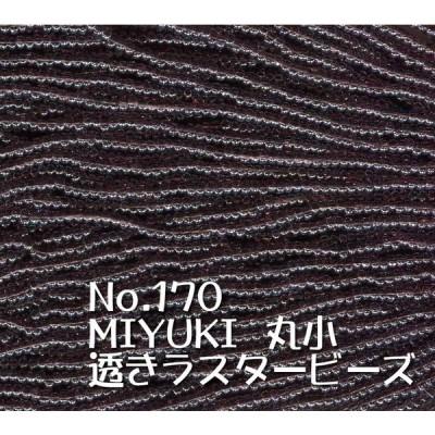 MIYUKI 丸小 糸通しビーズ ms170 透きラスター紫