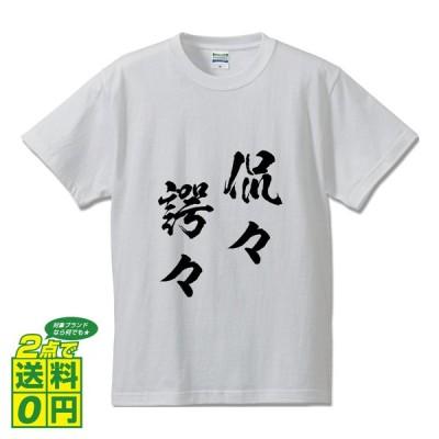侃々諤々 (かんかんがくがく) オリジナル Tシャツ 書道家が書く プリント Tシャツ ( 四字熟語 ) メンズ レディース キッズ
