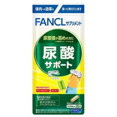 ファンケル 尿酸サポート 20日分