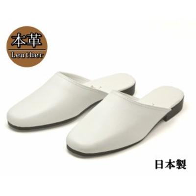 メンズ 本革 かかとなしサンダル ドクターサンダル 日本製 ホワイト (在庫処分)