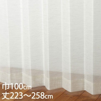 レースカーテン UVカット | カーテン レース アイボリー ウォッシャブル UVカット 巾100×丈223〜258cm TD9507 KEYUCA ケユカ