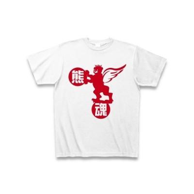 熊王の熊魂 Tシャツ(ホワイト)