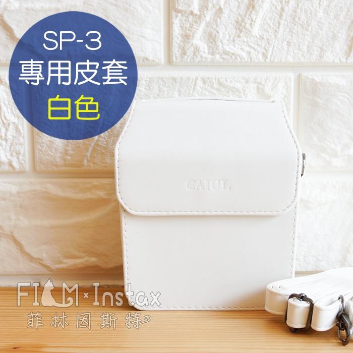 CAIUL Fujifilm 富士 SHARE SP-3 相印機 專用皮套 白色 方形相印機 附背帶 菲林因斯特
