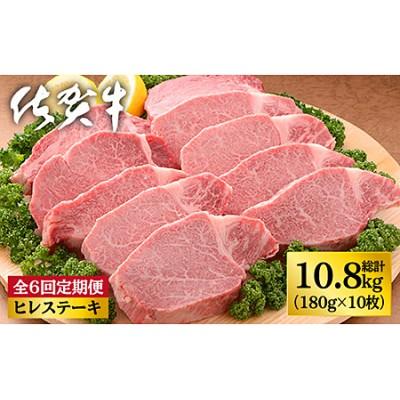 Y-007.SM150a 【6回定期便】佐賀牛ヒレステーキ8枚×6回