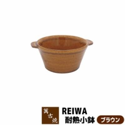 萬古焼 REIWA 耐熱小鉢 <ブラウン> 【クーポン配布中】【取寄品】 鍋取り皿 取皿 お鍋の取り鉢 取鉢 小皿 小鉢 呑水 とんすい 鍋料理