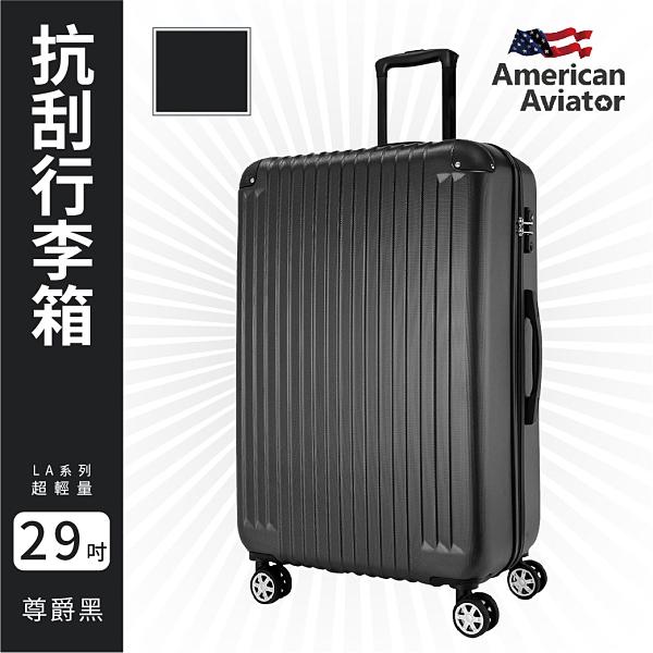 【American Aviator】LA洛杉磯系列-菱紋抗刮超輕量行李箱29吋(尊爵黑) 旅行箱 多色可選