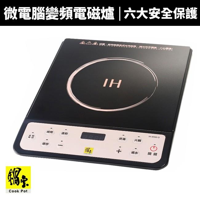 【鍋寶】微電腦變頻電磁爐(IH-8900-D)