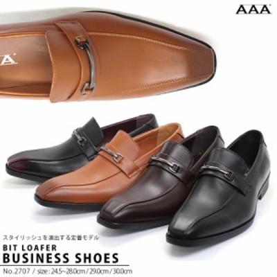 送料無料 [セット割引対象1足税込2200円] ビジネスシューズ メンズ 靴 2707 ビットローファー ローファー 紐なし 紳士靴 フォーマル 革靴
