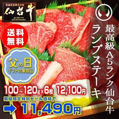 送料無料 牛肉 肉 ステーキ 赤身 最高級A5ランク仙台牛 ランプステーキ 100〜120g×6枚 内祝い お返し お中元 お歳暮