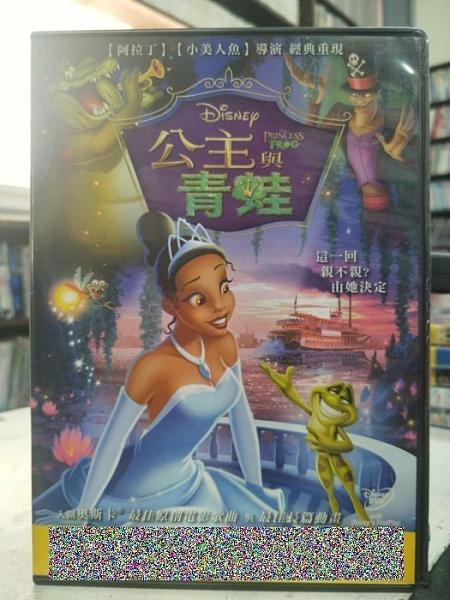 挖寶二手片-G05-041-正版DVD-動畫【公主與青蛙】-迪士尼 國英語發音(直購價)